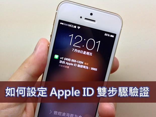如何設定 Apple ID 雙步驟驗證登入,保護 iPhone 帳號安全