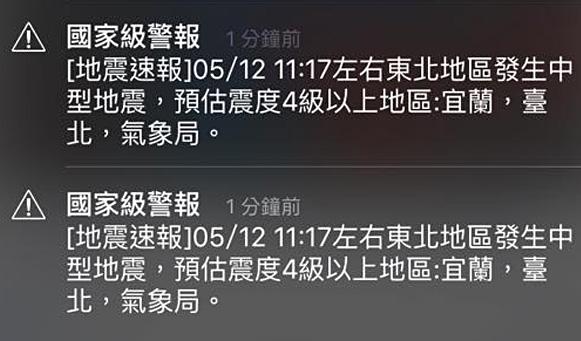 發生地震為什麼我的 iPhone 收不到國家級警報通知