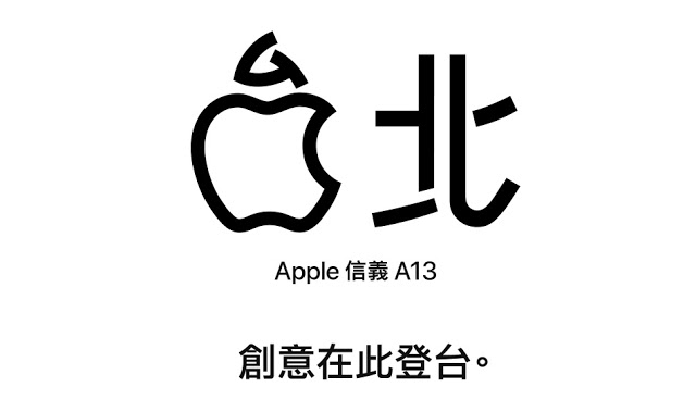 taiwan-apple-store-a13