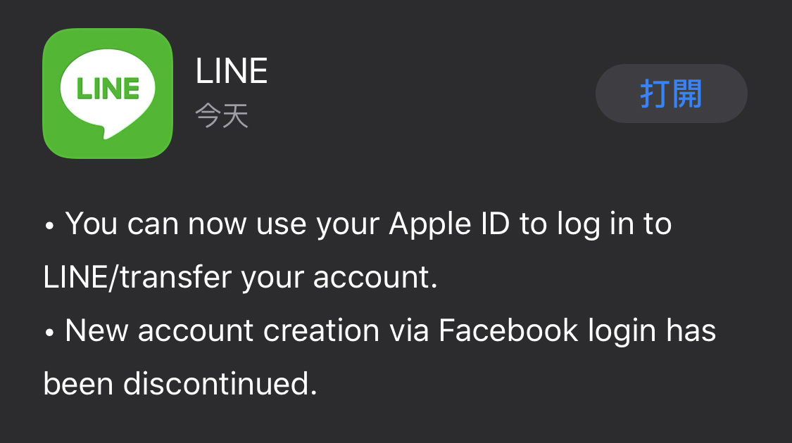 LINE正 式支援 Apple ID 登入或移動帳號