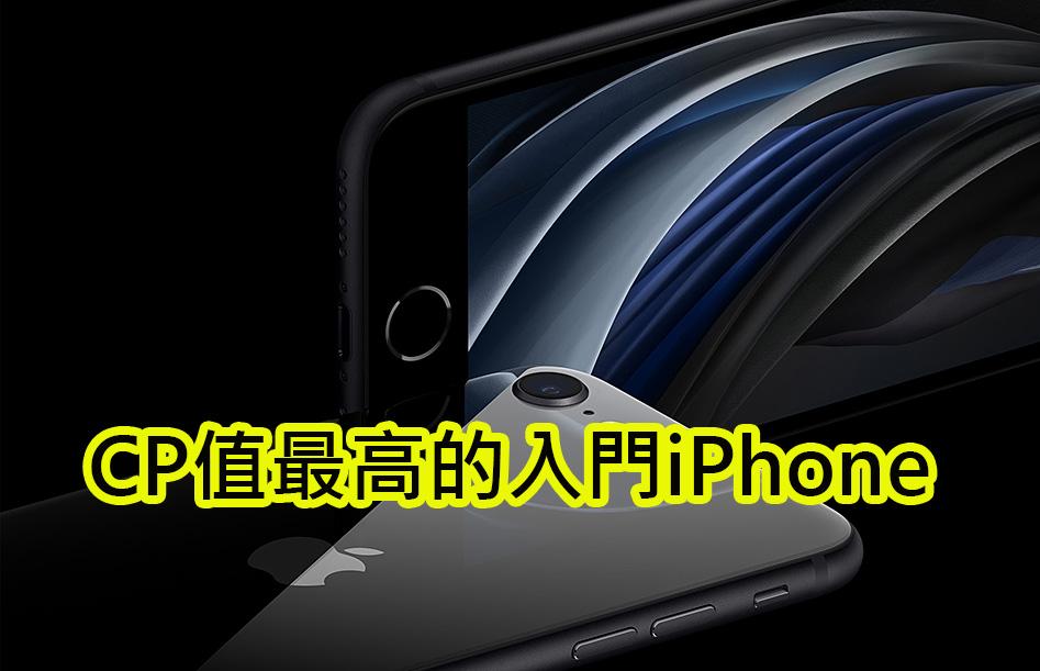 2020-iphone-se-2-taiwan