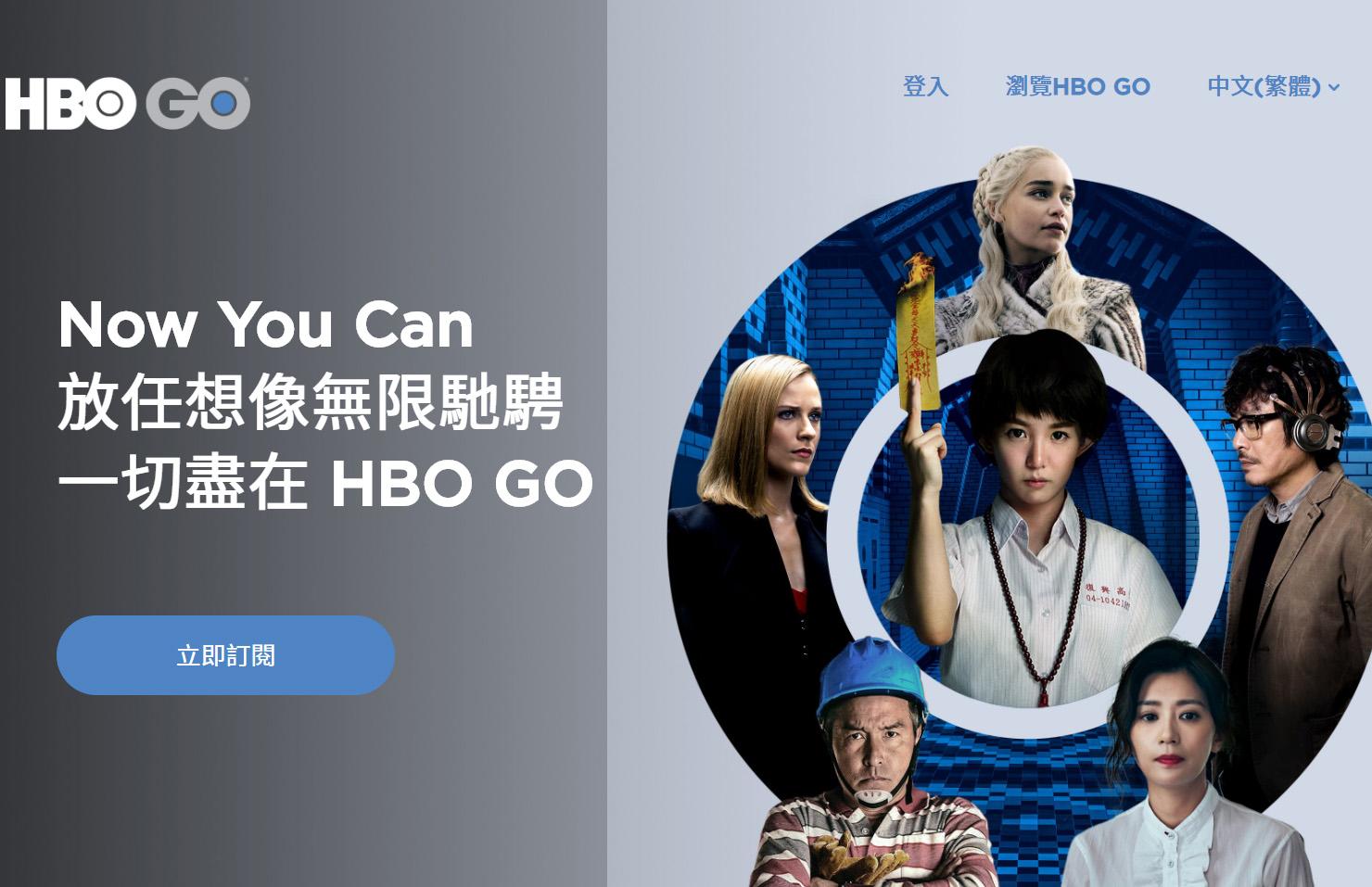 HBO GO 冰與火之歌、通靈少女、做工的人免費看一個月