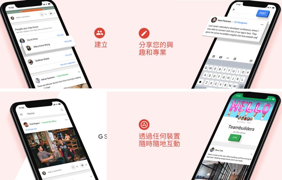 Google Currents 正式開放!企業版 Google+ 社群網路