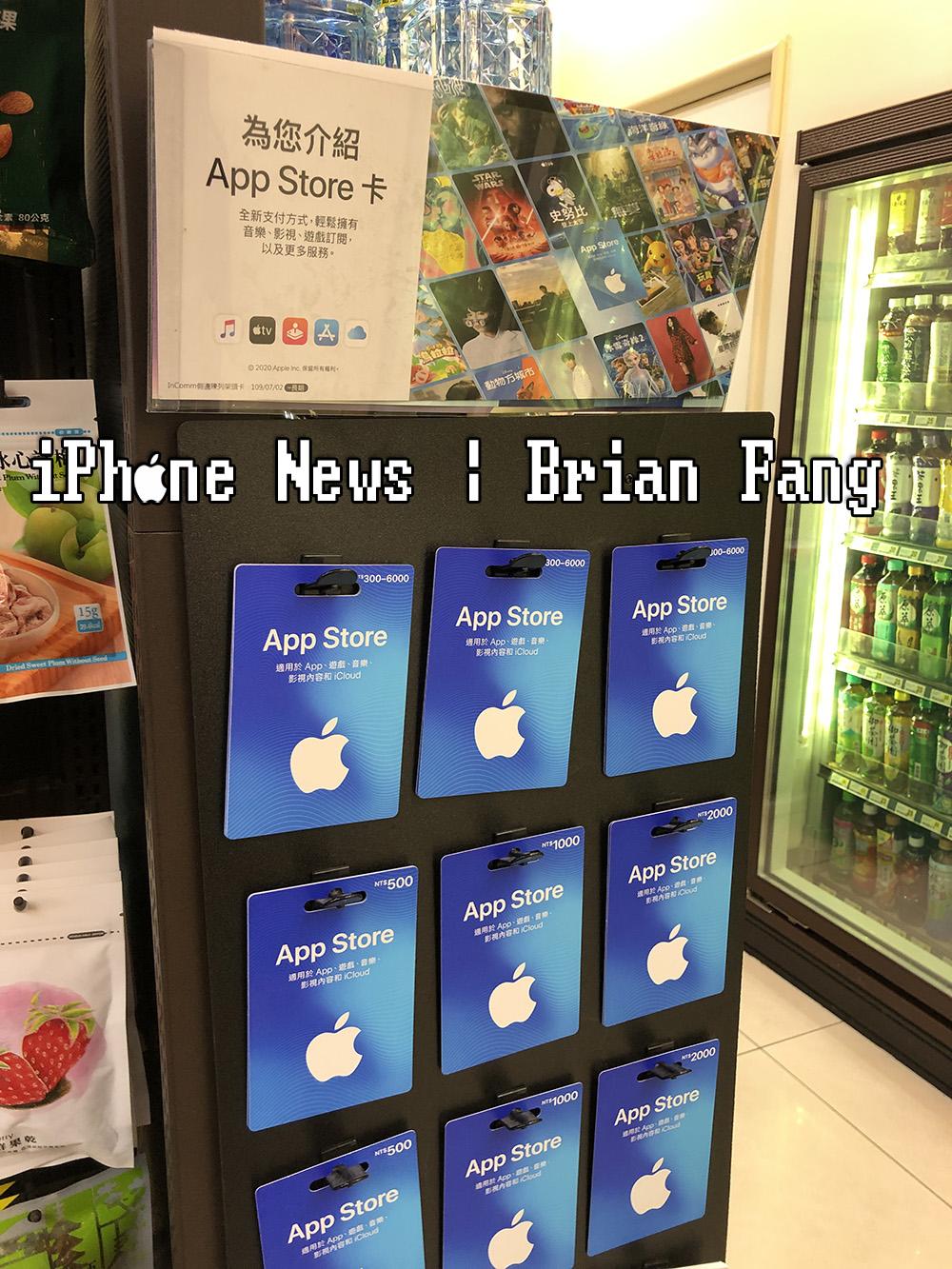 台灣超商開賣 App Store 禮品卡!那些族群需要購買?