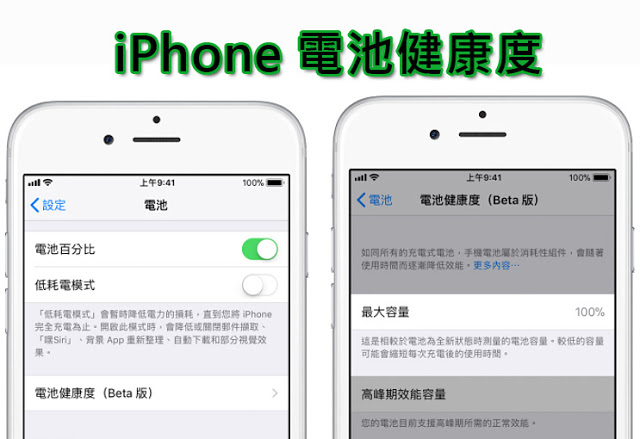 check-iphone-battery-health