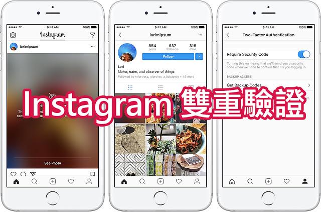 iPhone 如何開啟 Instagram 雙重驗證,保護帳號安全