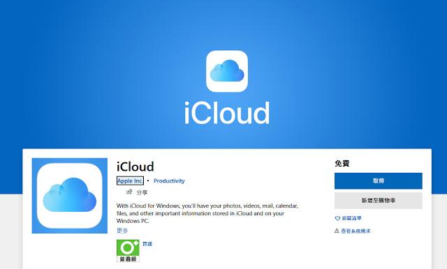 iCloud for Windows Microsoft Store