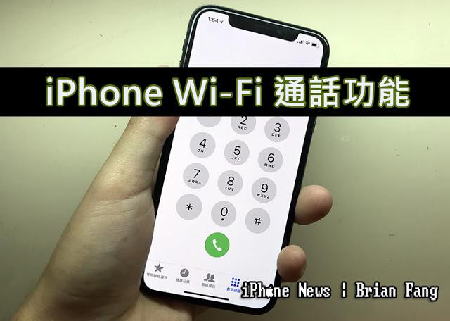iphone-wifi-calling