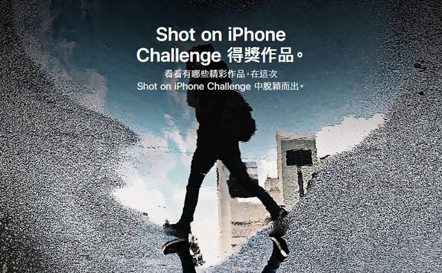 Shot on iPhone Challenge