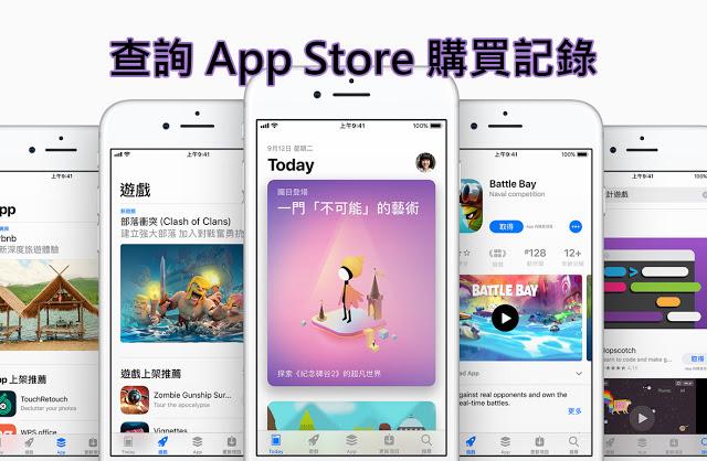 如何在 iPhone 上查 App Store 購買記錄