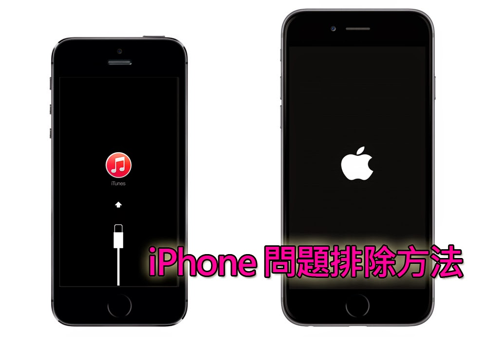 iPhone 當機白蘋果,更新回復失敗無法開機怎麼辦