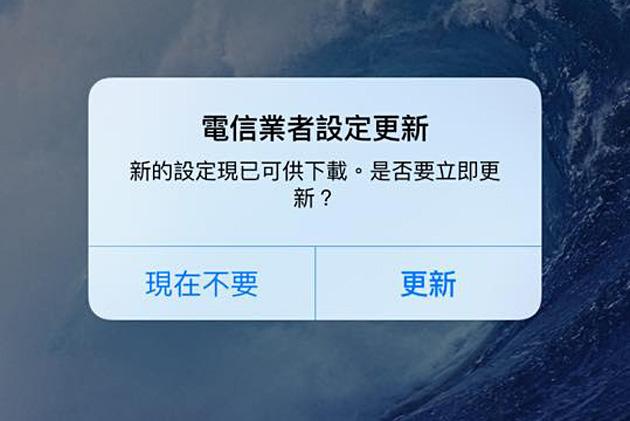 iPhone 顯示「電信業者設定更新」該不該更新?