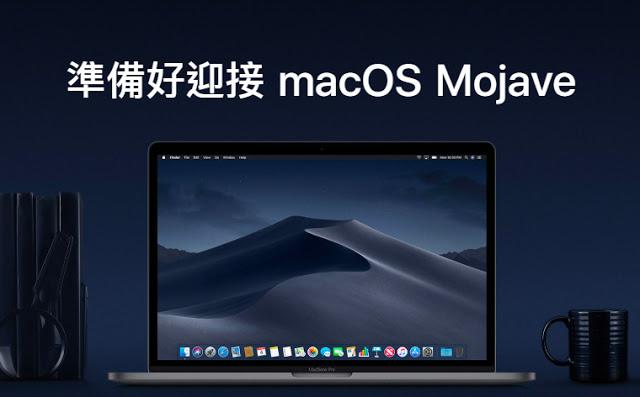macos-mojave-update-taiwan